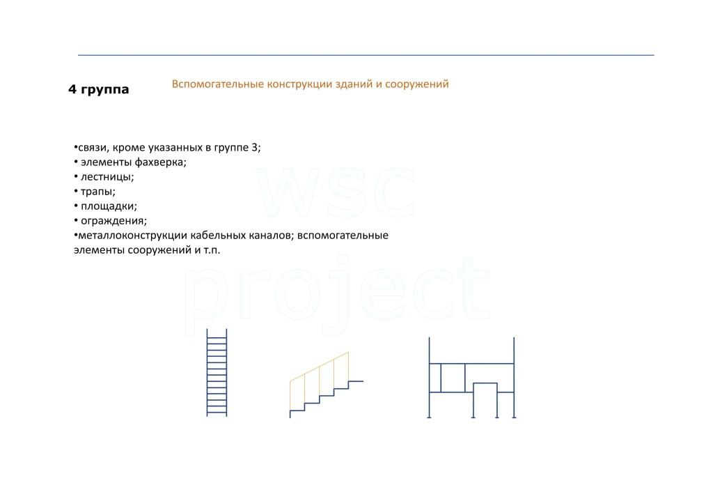 4 группа конструкций стали